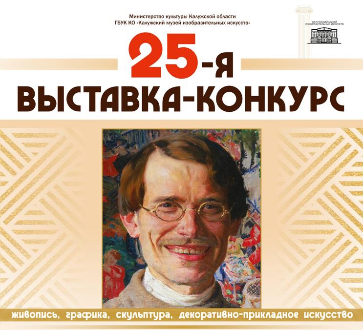 В КМИИ подведут итоги выставки-конкурса имени Афанасия Куликова