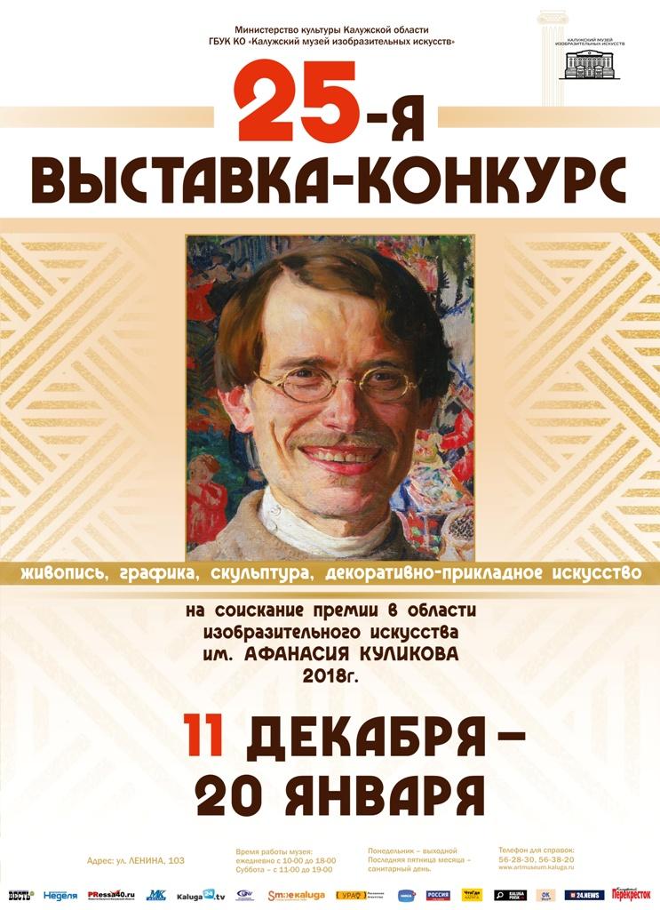 Выставка-конкурс им. Афанасия Куликова в КМИИ