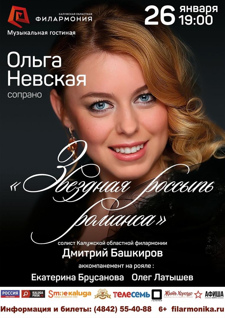«Звёздная россыпь романса». Филармония
