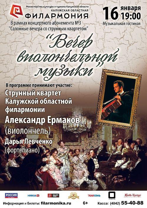 «Вечер виолончельной музыки». Филармония