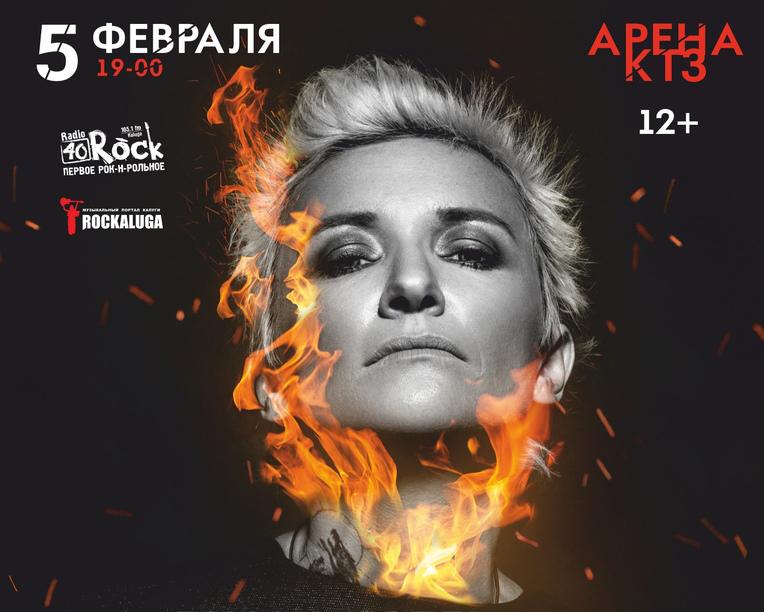 Диана Арбенина и «Ночные снайперы» выступят в Калуге