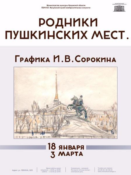 Родники пушкинских мест в КМИИ