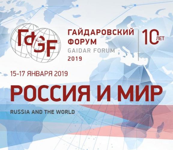 Калужская область участвует в Гайдаровском форуме