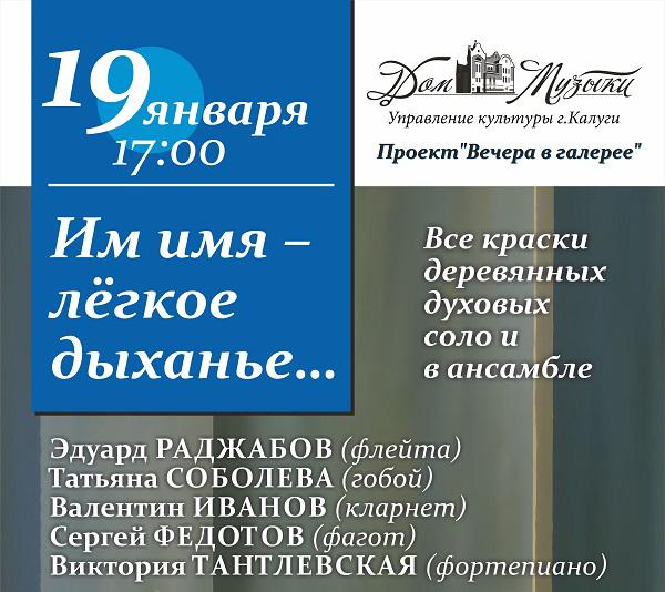 Калужан приглашают на «Вечера в галерее»