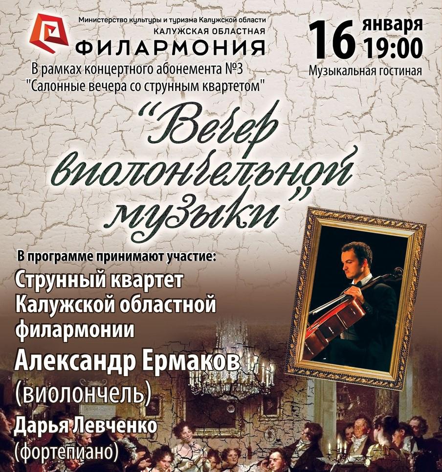 Калужан приглашают на «Вечер виолончельной музыки»