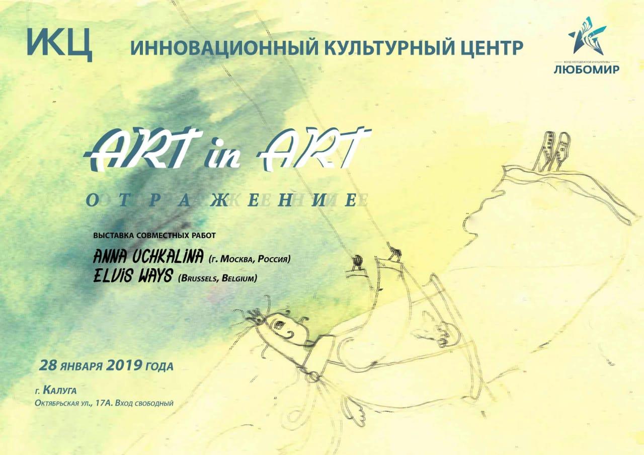 В ИКЦ откроется выставка «ART IN ART – reflection»
