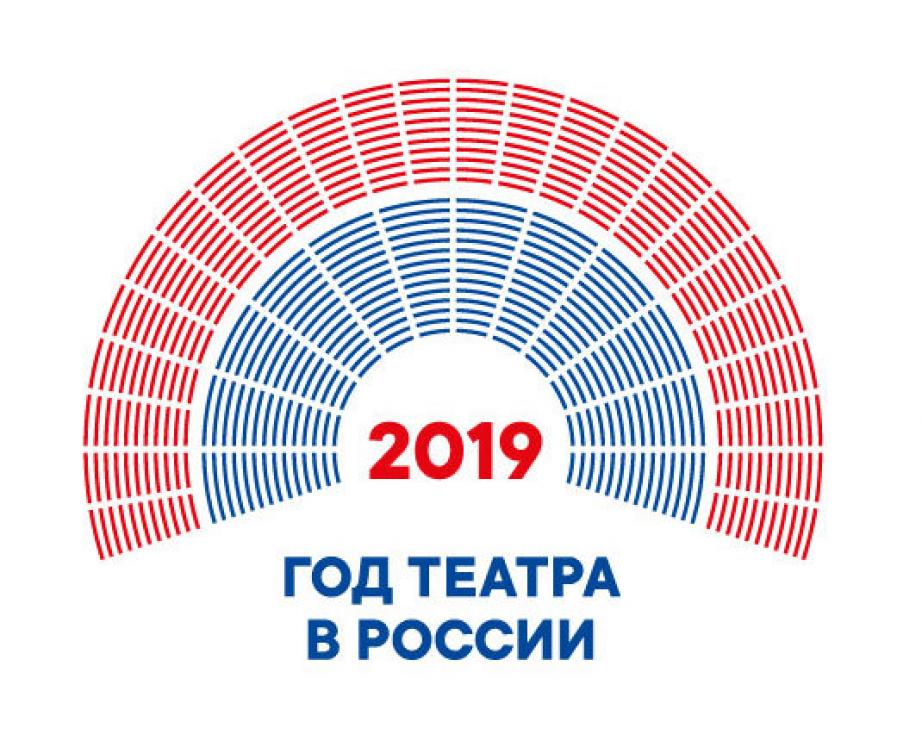 2019 год в России объявлен Годом театра