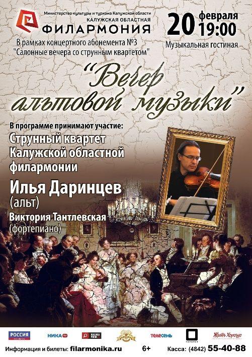 Вечер альтовой музыки. Филармония