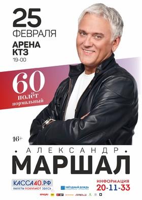 Александр Маршал. «60, полёт нормальный». Арена КТЗ