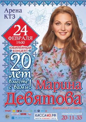 Марина Девятова. «Юбилейный концерт». Арена КТЗ