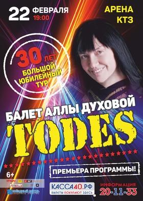 Балет Аллы Духовой «TODES». Арена КТЗ