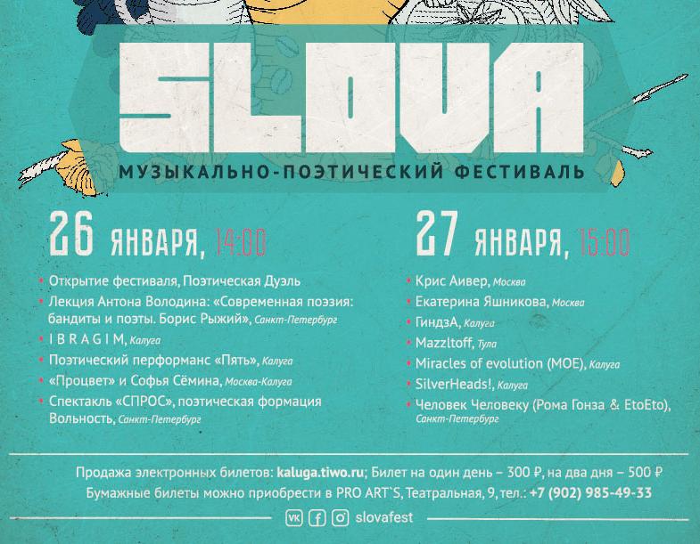 В Калуге пройдёт третий музыкально-поэтический фестиваль «SLOVA Fest»
