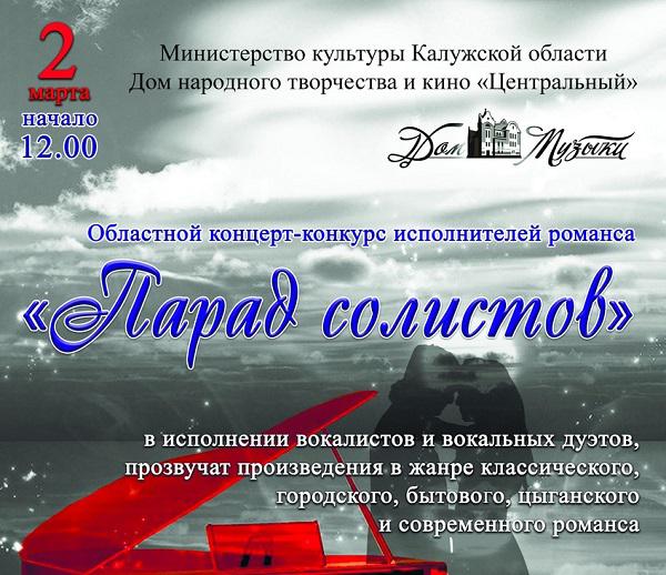 В Доме музыки состоится областной концерт исполнителей романса