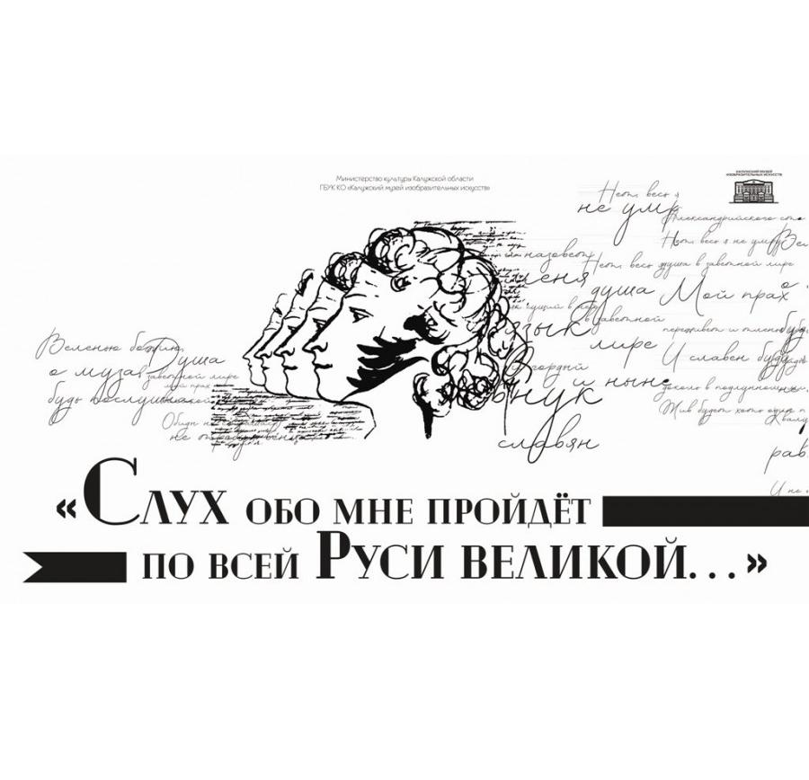 В Калуге отметят 220-летие со дня рождения А.С. Пушкина