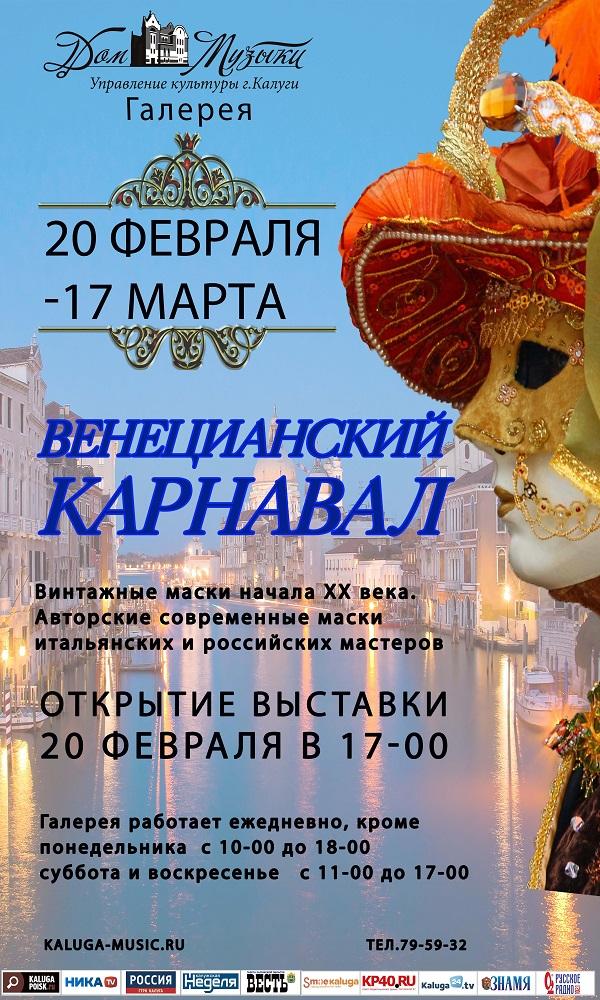 Венецианский карнавал в Доме музыки