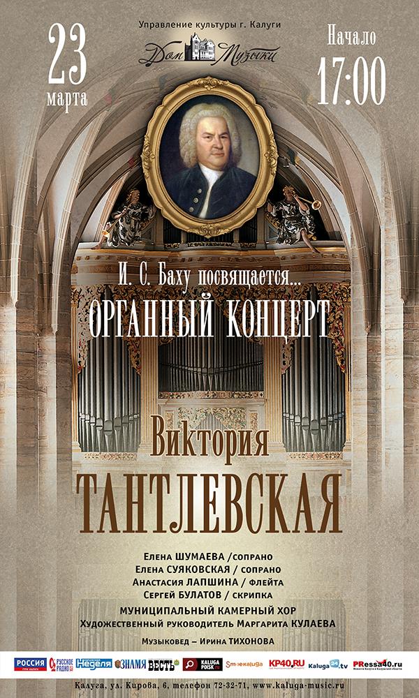 Концерт органной и хоровой музыки. Дом музыки