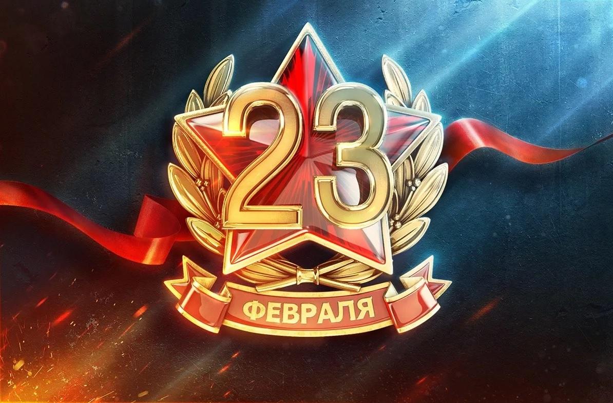 Городской Голова города Калуги поздравляет с Днем защитника Отечества