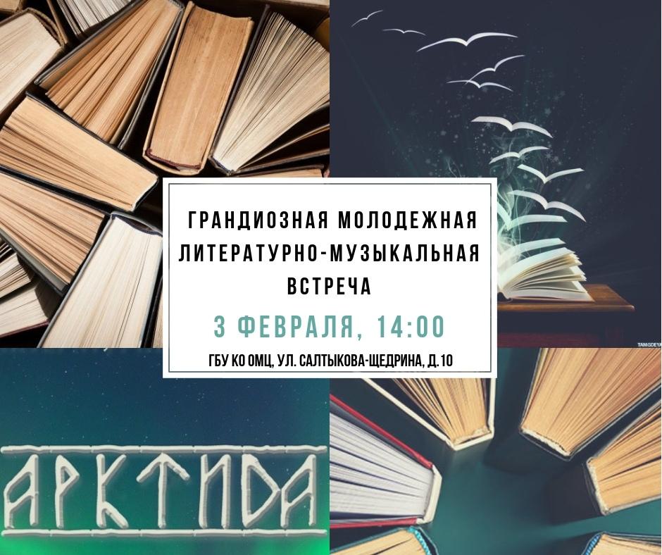 Калужан ожидает большая литературно-музыкальная встреча