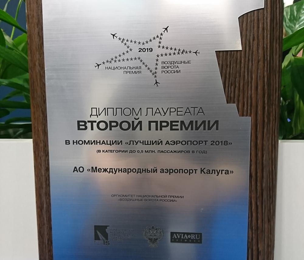 Калужский аэропорт получил почетную награду
