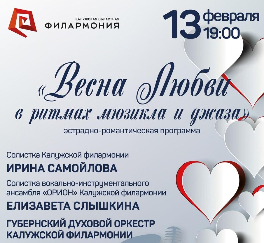 Калужская филармония приглашает на эстрадно-романтическую программу