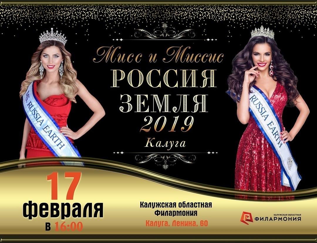 В Калуге пройдет Региональный отборочный тур конкурса красоты «Мисс и Миссис Россия Земля 2019»