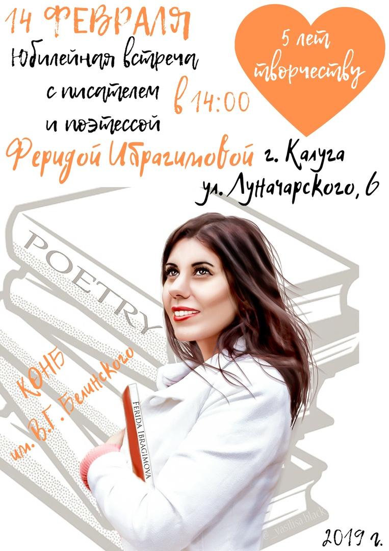 В Калуге пройдет творческий вечер поэтессы Фериды Ибрагимовой