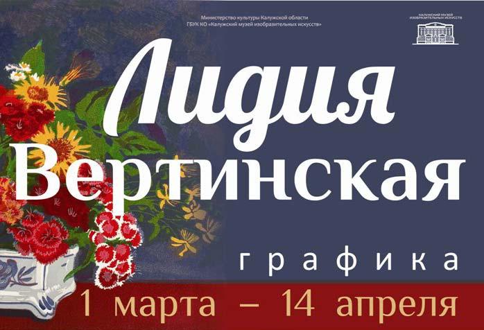 В Калуге открывается выставка работ Вертинских
