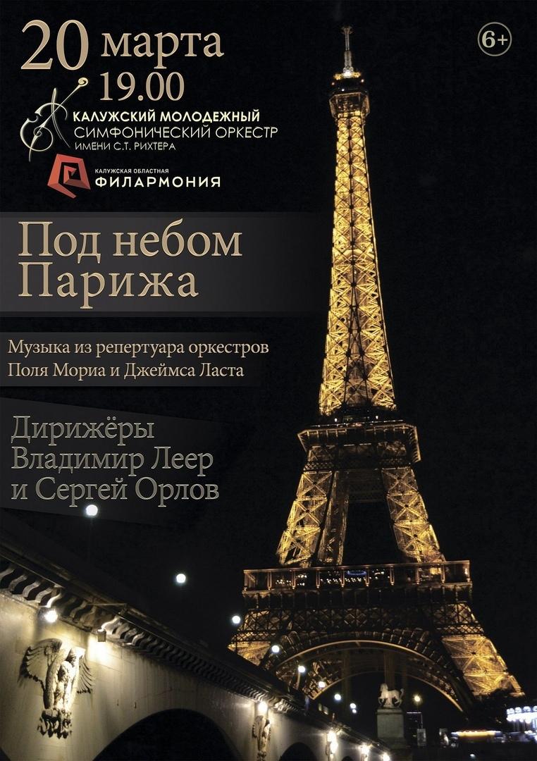 «Под небом Парижа», КМСО им. Рихтера. Филармония