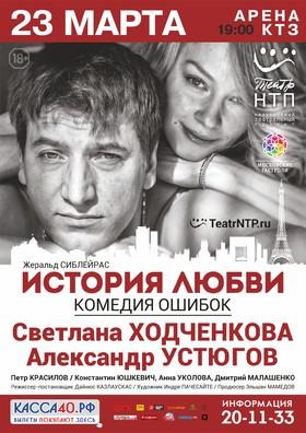 Спектакль «ИСТОРИЯ ЛЮБВИ». Арена КТЗ