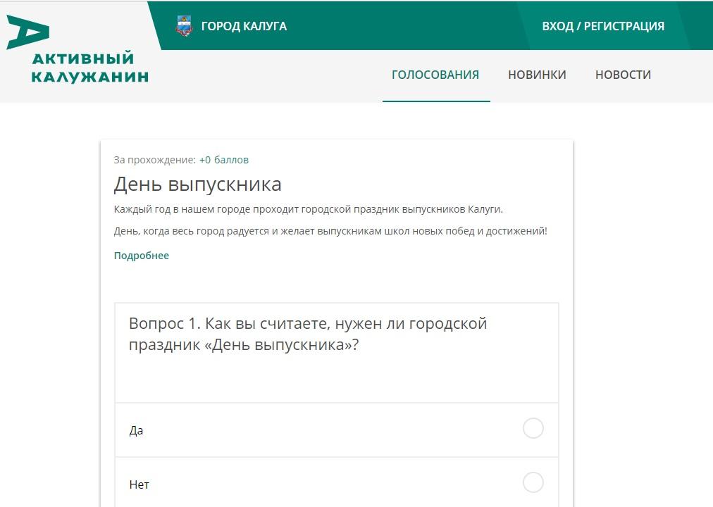 Запущены онлайн-платформа «Активный калужанин» и первое голосование