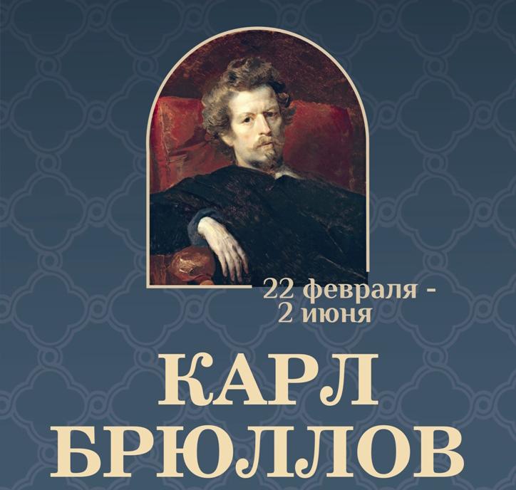 В Калуге откроется выставка одной картины