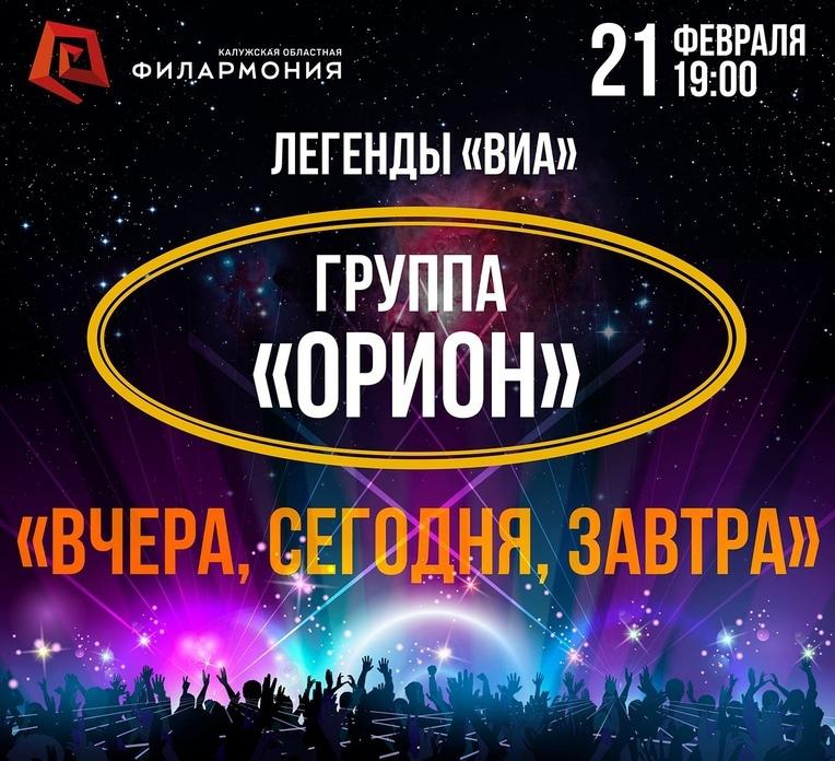 В Калуге состоится концерт ВИА «Орион»