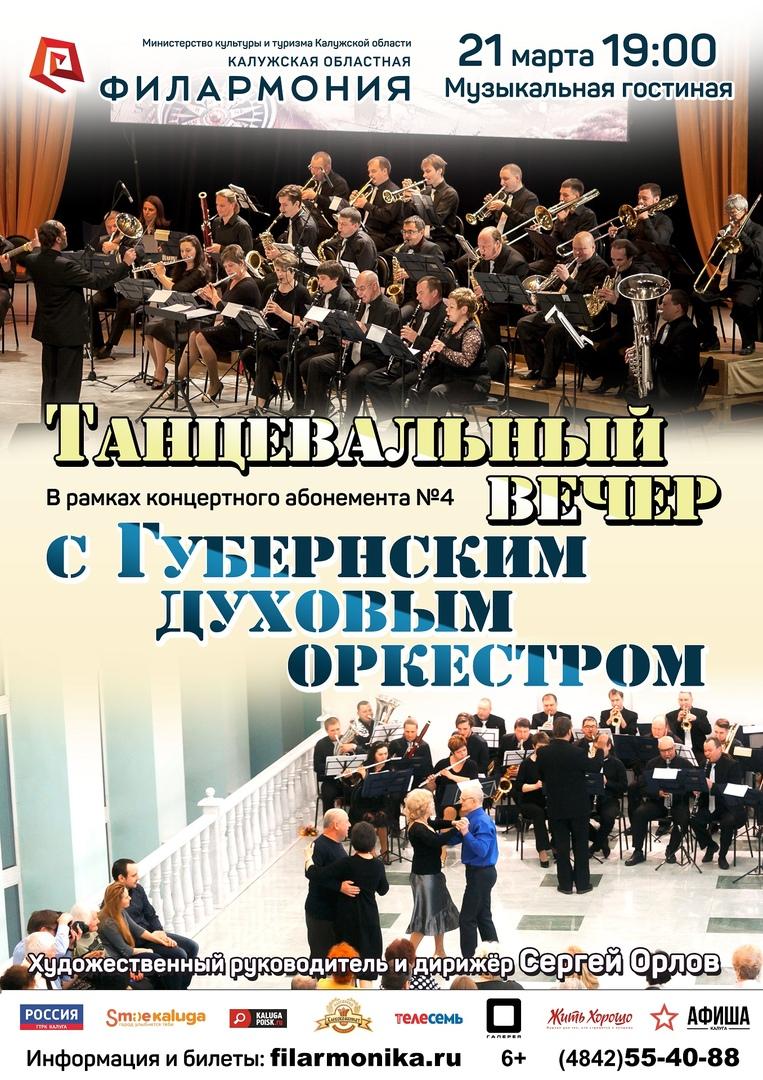 «Танцевальный вечер с Губернским духовым оркестром». Филармония