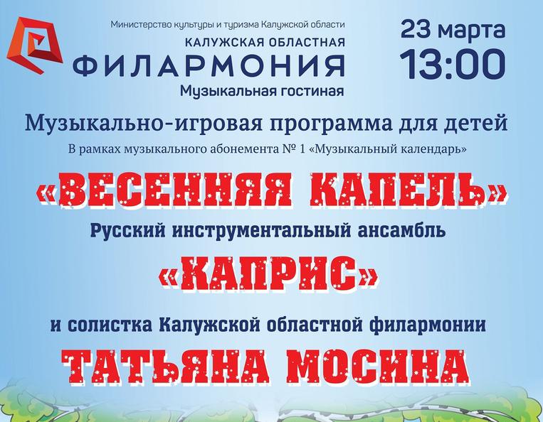 Калужан приглашают на музыкально-игровую программу для детей