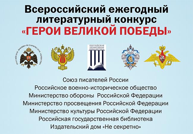 Стартует конкурс «Герои Великой Победы»