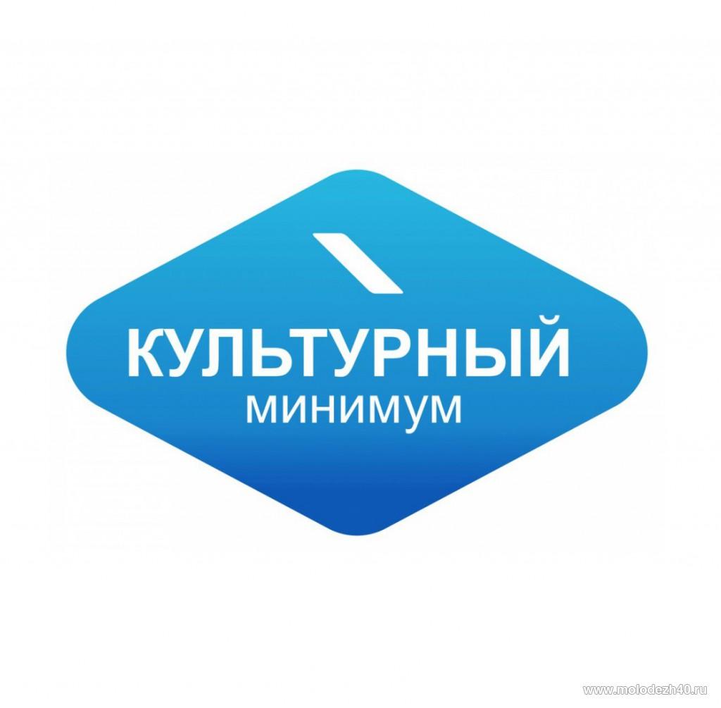 В марте стартует Всероссийская акция «Культурный минимум»