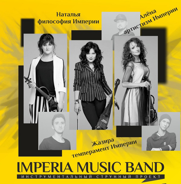 На сцене Калужского Дома музыки выступит проект «Imperia Music Band»