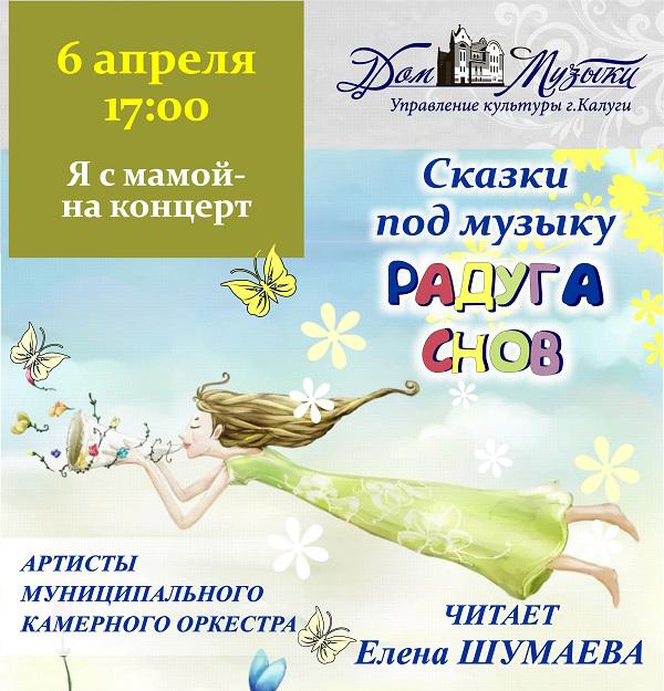 Калужан приглашают на Сказки под музыку