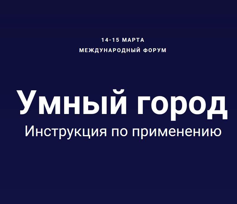В Калуге стартовал международный форум