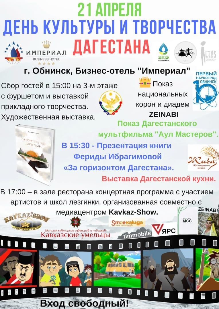В Обнинске пройдет День культуры и творчества Дагестана