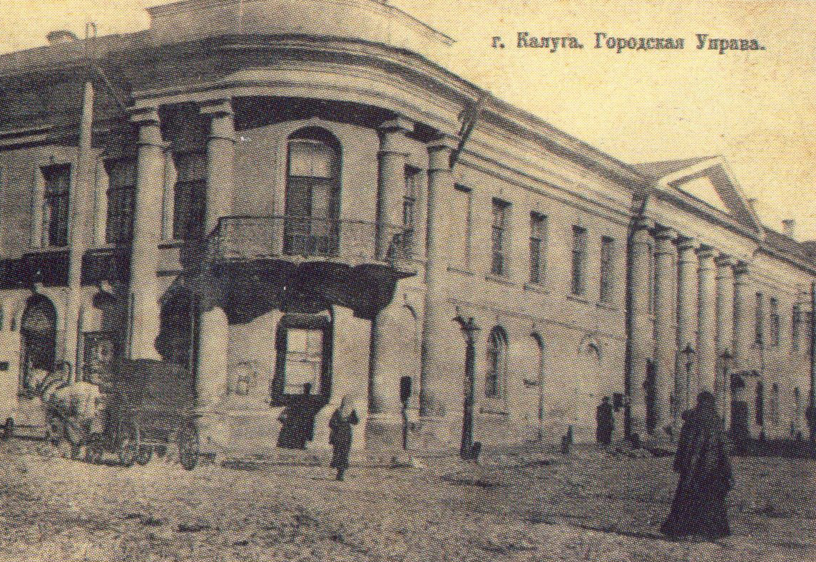 В 1871 году была открыта Городская Управа
