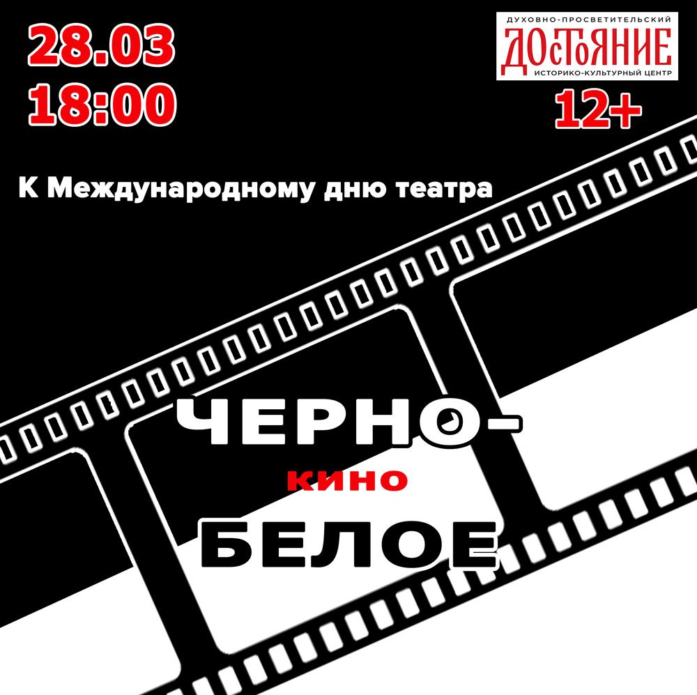 Калужан приглашают на постановку «Черно-белое кино»