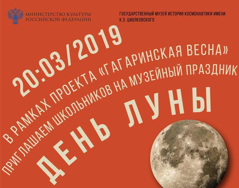 ГМИК им. К.Э. Циолковского приглашает школьников на музейный праздник «День Луны»