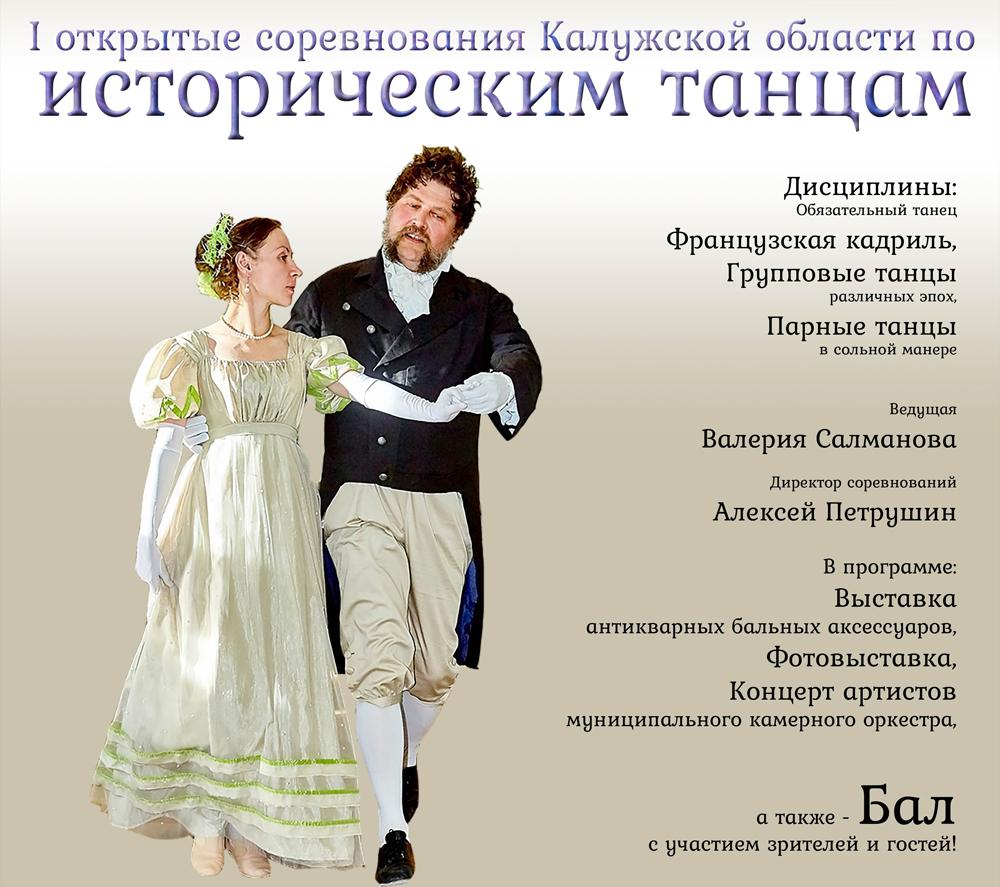 В Калуге пройдут первые в истории соревнования по историческим танцам