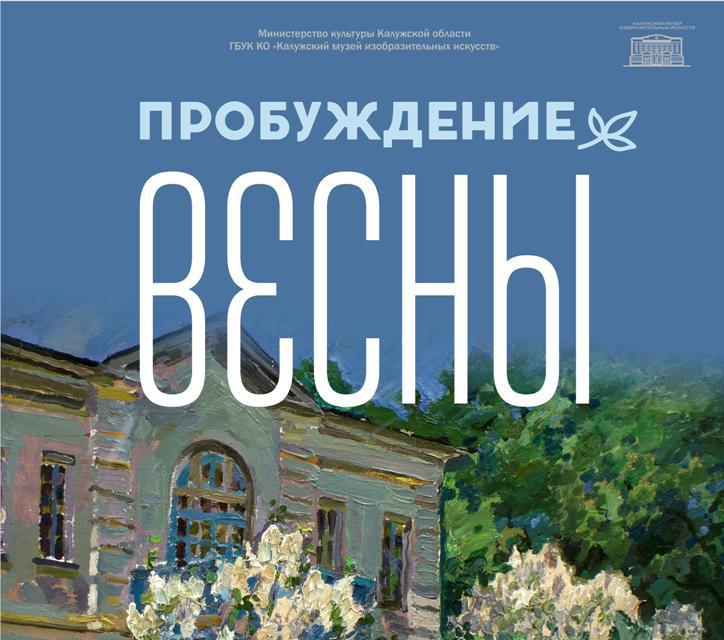 В КМИИ откроется выставка правнука Льва Толстого