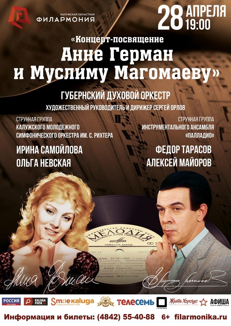 «Концерт-посвящение Анне Герман и Муслиму Магомаеву». Филармония