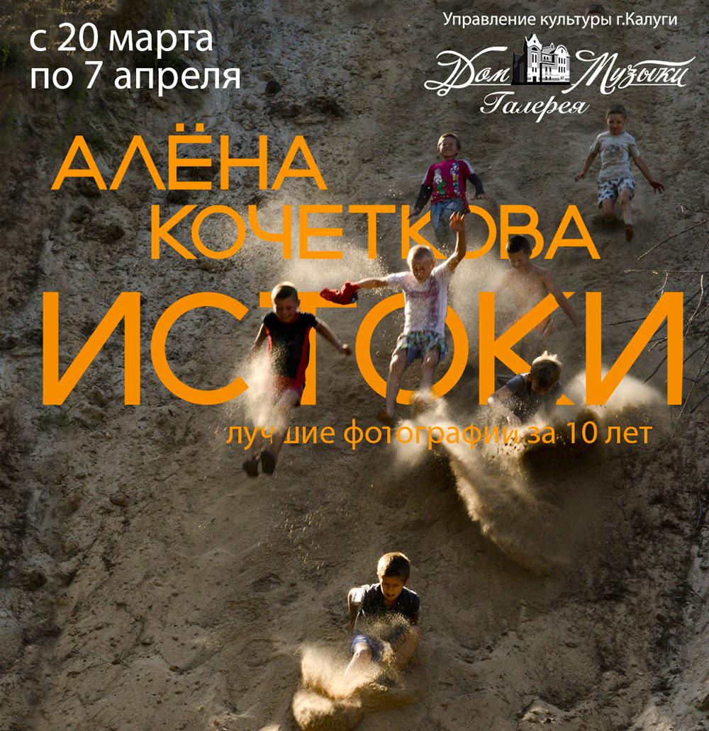 В Доме музыки открылась выставка «Истоки»
