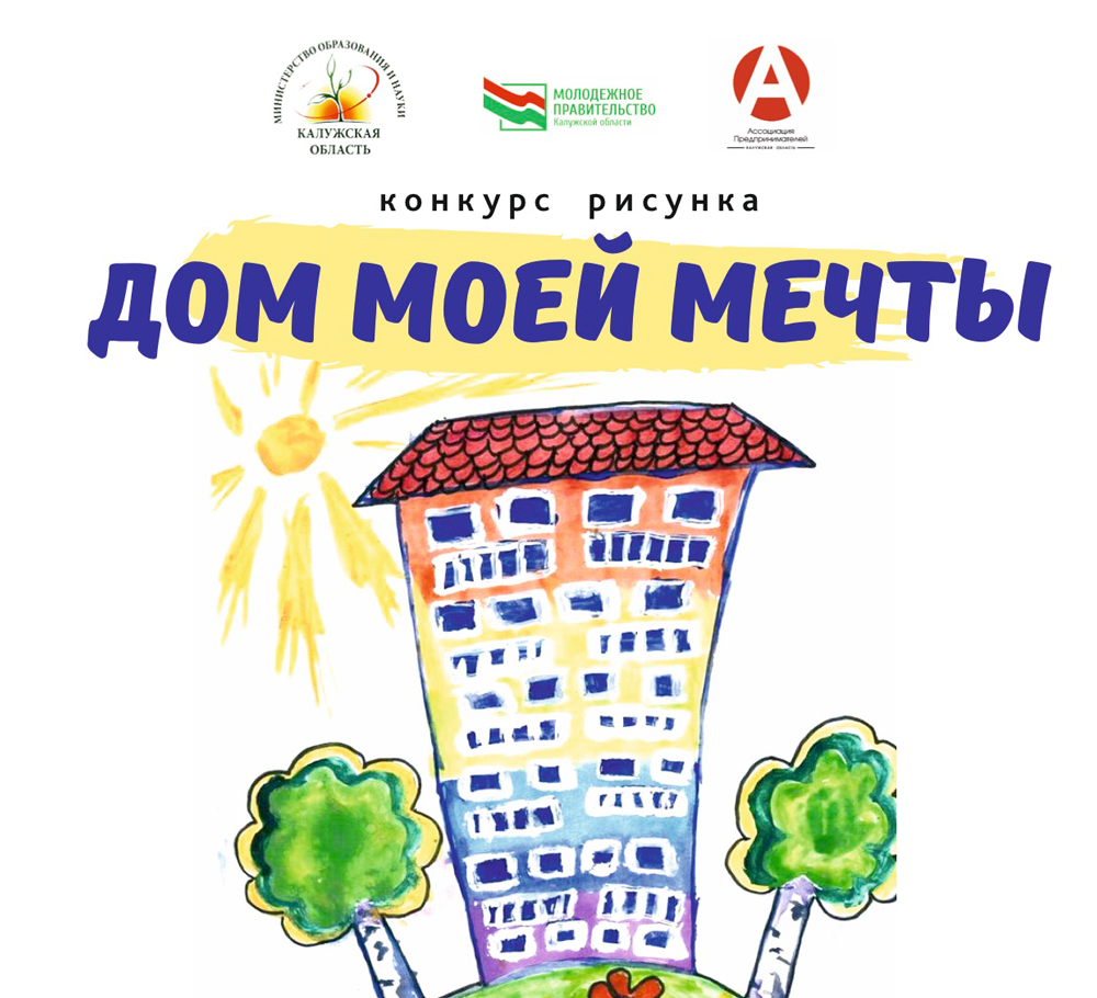 В Калужской области стартует конкурс рисунка «Дом моей мечты»