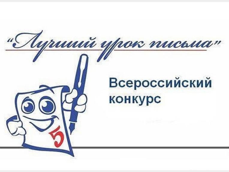 В Калужской области проходит конкурс «Лучший урок письма 2019»