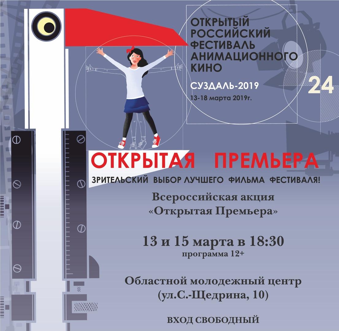Калуга впервые примет участие в российском фестивале анимационного кино